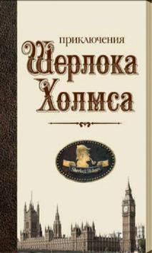 Adventures of Sherlok KholmsRU poster