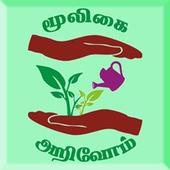 Mooligai Arivom icon