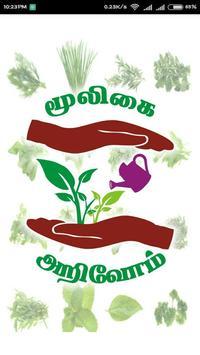 Mooligai Arivom poster