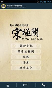 Song Kek Kok poster