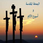البصخة المقدسة واسبوع الالام icon