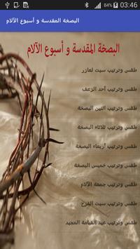 البصخة المقدسة واسبوع الالام poster