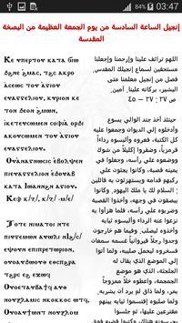 البصخة المقدسة واسبوع الالام apk screenshot