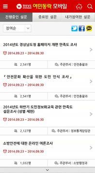여민동락 온라인설문조사 apk screenshot