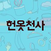헌옷천사(방문수거) icon