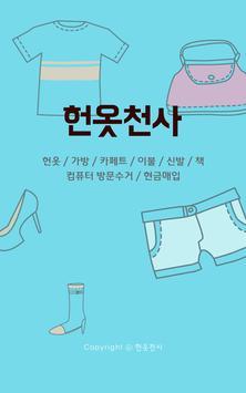 헌옷천사(방문수거) poster