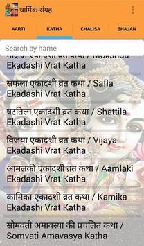 Dharmik sangrah apk screenshot