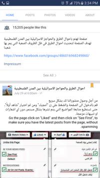 احوال الطرق والحواجز apk screenshot