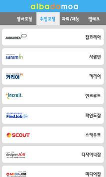 알바다모아-고소득알바모음(구인구직,취업,아르바이트) apk screenshot