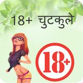 Hindi NonVeg Jokes icon