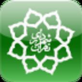 نرمافزار همراه شهرداری تهران icon