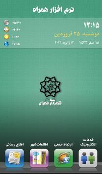 نرمافزار همراه شهرداری تهران poster