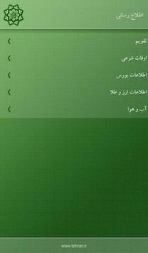 نرمافزار همراه شهرداری تهران apk screenshot