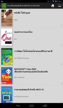 KMITL E-Library apk screenshot