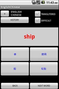 Chinese English Dictionary apk screenshot