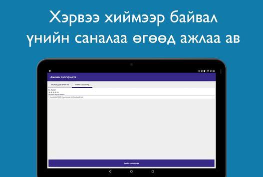 Зөгий apk screenshot