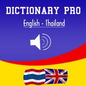 English Thai Dictionary icon