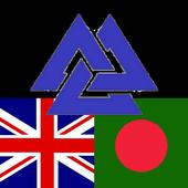 Bangla English Dictionary icon