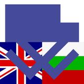 Bulgarian English Dictionary icon