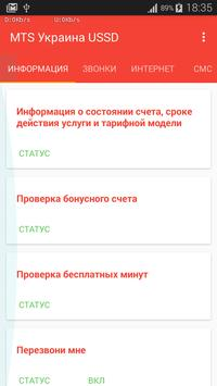 МТС Украина ussd команды poster