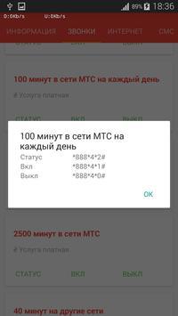 МТС Украина ussd команды apk screenshot