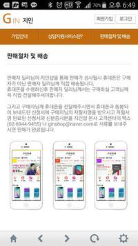 지인샵 apk screenshot