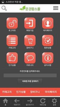 문경팜스몰 apk screenshot