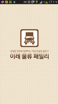 이레물류패밀리 poster