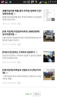 이레물류패밀리 apk screenshot