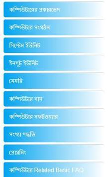 BCS IT Bank (Job Preparation) apk screenshot