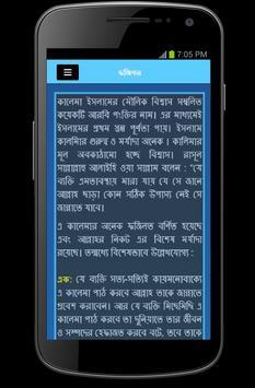 5 Kalima (পাঁচ কালিমা ) apk screenshot