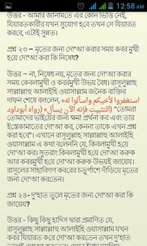 Kobor Jiyarot (কবর জিয়ারত) apk screenshot