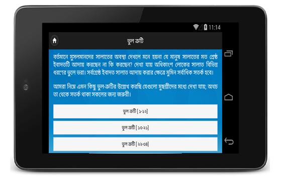 নামাজের নিয়ম ও ভুলত্রুটি apk screenshot