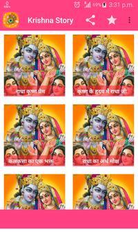 Radhe Krishna Story apk screenshot