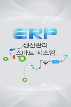 TL ERP 생산관리 스마트 시스템 apk screenshot