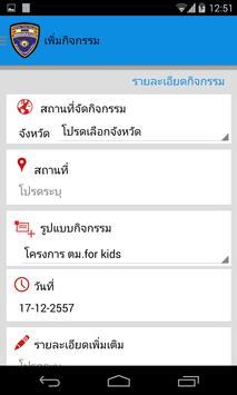 IMM4Control apk screenshot