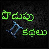 Telugu Podupu Kathalu icon