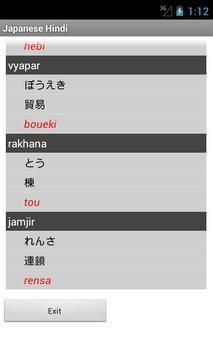 Japanese Hindi Dictionary apk screenshot