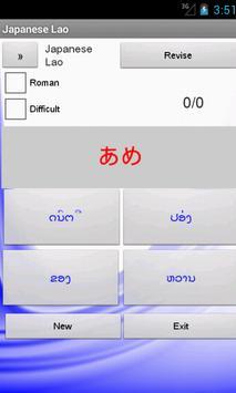 Japanese Lao Dictionary apk screenshot