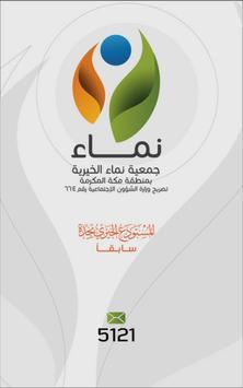 جمعية نماء الخيرية poster
