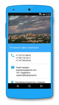 Бүгін Групп | Bugin Group apk screenshot