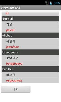 Korean Khmer Dictionary apk screenshot