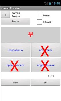 Korean Russian Dictionary apk screenshot