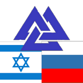 Russian Hebrew Dictionary icon