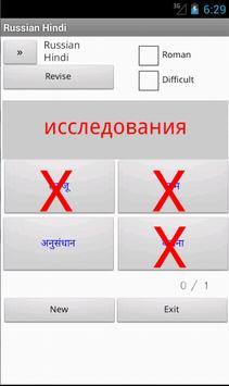 Russian Hindi Dictionary apk screenshot