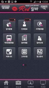 레드알바 apk screenshot