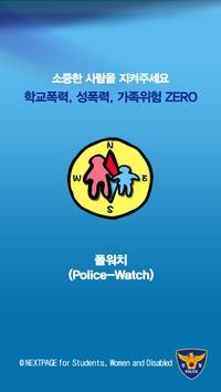 폴워치 발견자용 (미아, 치매환자 위치확인용) poster