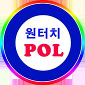 원터치 폴(인천) icon