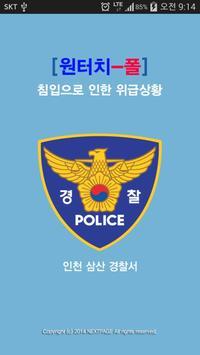 원터치 폴(인천) poster