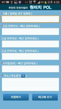 원터치 폴(인천) apk screenshot